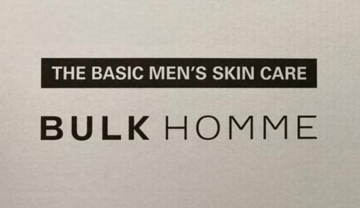 【開封あり】BULK HOMME(バルクオム)って、ぶっちゃケどうなの?
